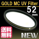 レンズ保護フィルター 52mm プロテクター レンズフィルター『ゴールドライン』MC UV MC-UV ドレスアップ フィルター【薄枠設計】