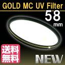 レンズ保護フィルター 58mm プロテクター レンズフィルター『ゴールドライン』MC UV MC-UV ドレスアップ フィルター【薄枠設計】