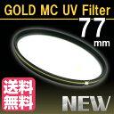 レンズ保護フィルター 77mm プロテクター レンズフィルター『ゴールドライン』MC UV MC-UV ドレスアップフィルター【薄枠設計】