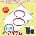 Nikon D5600 ダブルズームキット 用 レンズ保護フィルター お買い得セット (55mm 58mm 2個セット) ピンク