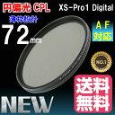 薄枠設計 XS-Pro1 Digital スリムタイプ 円偏光 CPL フィルター 円偏光 フィルター 72mm クロス付き