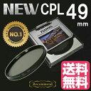 CPLフィルター 49mm サーキュラーPLフィルター Tianya CPL レンズフィルター 円偏光フィルター デジタル一眼レフAF機能対応 レンズサイズ49mm用 クロス付き