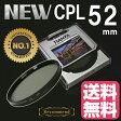 CPLフィルター 52mm サーキュラーPLフィルター Tianya CPL レンズフィルター 円偏光フィルター デジタル一眼レフAF機能対応 レンズサイズ52mm用 クロス付き
