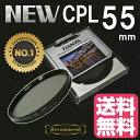 CPLフィルター 55mm サーキュラーPLフィルター Tianya CPL レンズフィルター 円偏光フィルター デジタル一眼レフAF機能対応 レンズサイズ55mm用 クロス付き