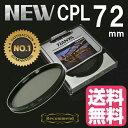 CPLフィルター 72mm サーキュラーPLフィルター Tianya CPL レンズフィルター 円偏光フィルター デジタル一眼レフAF機能対応 レンズサイズ72mm用 クロス付き
