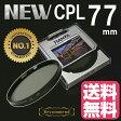 CPLフィルター 77mm サーキュラーPLフィルター Tianya CPL レンズフィルター 円偏光フィルター デジタル一眼レフAF機能対応 レンズサイズ77mm用 クロス付き