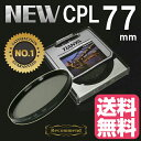 CPLフィルター 77mm サーキュラーPLフィルター Tianya CPL レンズフィルター 円偏光フィルター デジタル一眼レフAF機能対応 レンズサイズ77mm用 クロス付