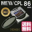 CPLフィルター 86mm サーキュラーPLフィルター Tianya CPL レンズフィルター 円偏光フィルター デジタル一眼レフAF機能対応 レンズサイズ86mm用 クロス付き