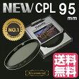 CPLフィルター 円偏光 サーキュラー AF対応【Tianya】95mm