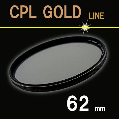 薄枠設計 XS-Pro1 Digital スリムタイプ 円偏光 CPL フィルター ゴールドライン 62mm クロス付き