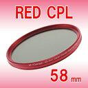 薄枠設計 XS-Pro1 Digital スリムタイプ 円偏光 CPL フィルター 赤枠フレーム 58mm クロス付き