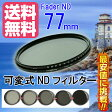 【FOTOBESTWAY】  可変式NDフィルターFader NDフィルター77mm
