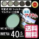 【BESTWAY】  可変式減光NDフィルターMC-Fader NDフィルター40.5mm【マルチコート仕様】