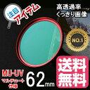 【ドレスアップフィルター】レンズ保護用マルチコートMC-UVフィルター62mm『RED』