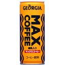 【送料無料(沖縄・離島除く)】コカ・コーラ ジョージア マックスコーヒー 1ケース(250g缶×30本)