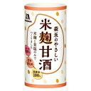【送料無料(沖縄・離島除く)】森永 森永のやさしい米麹甘酒 1ケース(125ml×30本)