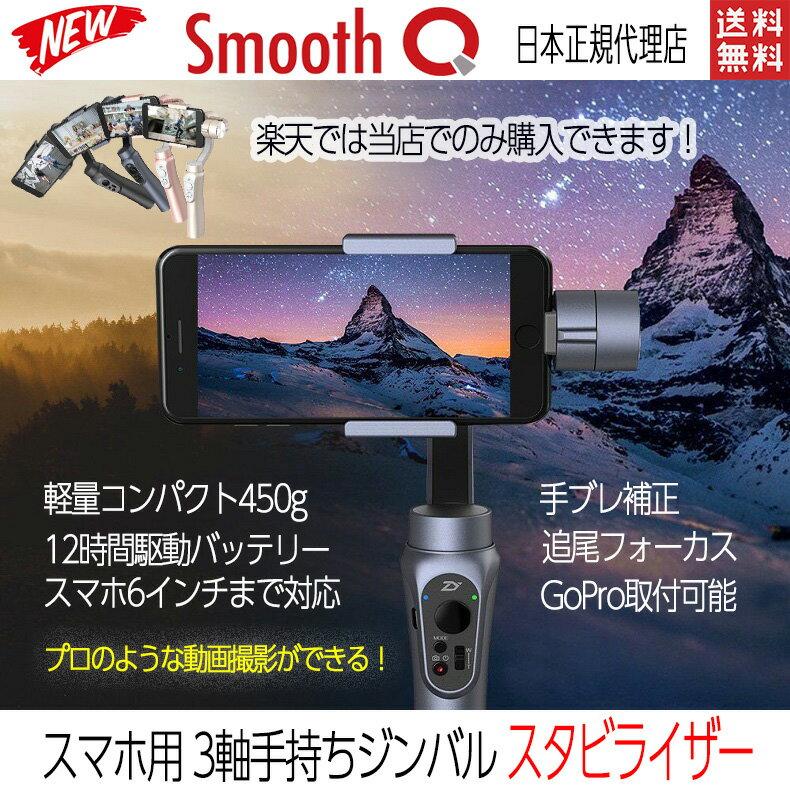 【正規品/送料無料】 Zhiyun Smooth-Q スタビライザー ジンバル 3軸 電子制御 水平撮影 固定 パノラマ スマートフォン スマホ iPhone 7Plus 7 6Plus 6用 カメラ gopro GoPro ゴープロ スマホ 自撮り セルカ棒