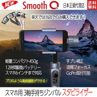 【正規品/送料無料】 Zhiyun Smooth-Q スタビライザー ジンバル 3軸 電子制御 水平撮影 固定 パノラマ スマートフォン スマホ iPhone 7Plus 7 6Plus 6用 カメラ gopro GoPro ゴープロ スマホ 自撮り棒 セルカ棒 ハンドル カメラスタビライザー