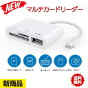 【送料無料】マルチカードリーダー SDカード micro USB Lightning データ移行 iPhone iPad 画像取込 読込 Macbook2016 Macbook Pro Chromebook 変換ハブ T100HA ThinkPad13 ASUS LG HTC