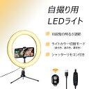 自撮り用LEDライト リングライト リモコン付き 明るさ十段階 三色モード 照明ライト USB給電 撮影用