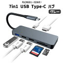 Type-C 7ポート ハブ ドッキングステーション 7in1 スペースグレー USB Hub HDMI 出力 PD給電 USB3.0 SDカードリーダー Micro カードリーダー マイクロ 変換 アダプタ Mac MacBook Pro対応