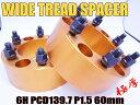 ワイドトレッドスペーサー 6穴 2枚組 PCD139.7 ボルトピッチM12x1.5 厚さ60mm 【05P03Dec16】