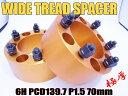 ワイドトレッドスペーサー 6穴 2枚組 PCD139.7 ボルトピッチM12x1.5 厚さ70mm