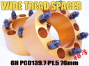 ワイドトレッドスペーサー 6穴 2枚組 PCD139.7 ボルトピッチM12x1.5 厚さ76mm