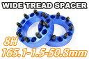 ワイドトレッドスペーサー 8穴 2枚組 PCD165.1 ボルトピッチM14X1.5 厚さ50.8mm ブルー【05P03Dec16】