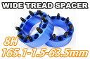 ワイドトレッドスペーサー 8穴 2枚組 PCD165.1 ボルトピッチM14X1.5 厚さ63.5mm ブルー【05P03Dec16】