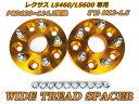 ワイドトレッドスペーサー 5穴 2枚組 PCD変換 5H120→5H114.3 レクサス LS460/LS600専用 厚さ20mm