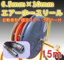 自動巻きエアーホースリール 灰色 6.5mmx10mm 15m 【05P03Dec16】