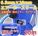 自動巻き エアーホースリール 青色 6.5mmx10mm 20m 【05P03Dec16】
