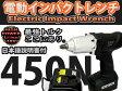 リチウムイオン(Li-ion)バッテリー18V仕様 450Nハイパワー コードレス 電動インパクトレンチ 【05P27May16】