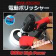 100V 電動ポリッシャー800W スピード調整 PSE適合商品 【05P03Sep16】