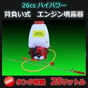 RPG ゼウス背負式 エンジン噴霧器 2サイクル 26cc 25Lタンク