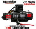 MuscleLift電動ウインチシンセティックロープ 12V 12500LBS【05P03Dec16】
