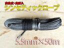 シンセティックロープ グレー5.5mm x 50m 耐荷重 4620LBS(2090kg) 【05P03Dec16】