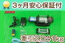 電動ウインチ 4500LBS シンセティックロープ DC12V 無線リモコン付属 【05P03Sep16】