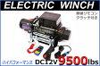 新型 電動ウインチ 9500LBS Bタイプ DC12V 無線リモコン付属 【05P03Sep16】