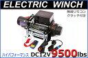 新型 電動ウインチ 9500LBS Bタイプ DC12V 無線リモコン付属 【05P03Dec16】