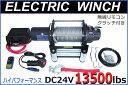 新型 電動ウインチ 13500LBS Aタイプ DC24V 無線リモコン付属 【05P03Dec16】