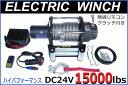 新型 電動ウインチ 15000LBS DC24V 無線リモコン付属 【05P03Dec16】
