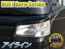 ハイゼット トラックS500P S510Pアイライン【05P03Dec16】