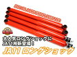 スズキ ジムニー JA11 リフトアップ用 ロングオイル ショック 1台分 赤【05P03Sep16】