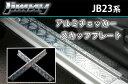 ジムニー JB23 アルミスカッフプレート 左右セット 【05P03Dec16】