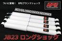RPG ゼウスRPGスズキ ジムニー JB23 リフトアップ用 ロングオイル ショック 1台分 白