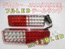 ジムニー JA11系 72発 フルLEDテールランプ左右セット 赤白 【05P03Dec16】