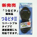 【送料無料】スベリ止め つるピタ 3 (リバーシブル タイプ) 簡単 装着 靴用 滑り止め【メール便】 ZBS-68