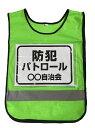 【送料無料】【30枚セット】 差し込み式 ゼッケン付 反射 メッシュ ベスト (グリーン